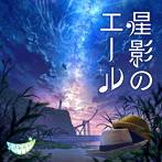 GReeeeN/星影のエール(シングル)