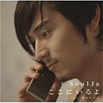 SoulJa(ソルジャ)feat.青山テルマ/ここにいるよ(シングル)
