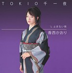 香西かおり/TOKIO千一夜(シングル)