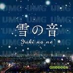 GReeeeN/雪(ゆき)の音(ね)(シングル)