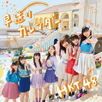 HKT48/早送りカレンダー(TYPE A)(シングル)