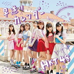 HKT48/早送りカレンダー(TYPE B)(シングル)