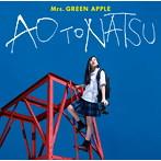 Mrs.GREEN APPLE/青と夏