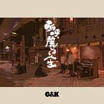 C&K/嗚呼,麗しき人生(シングル)