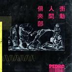 PEDRO/衝動人間倶楽部(シングル)