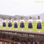 HKT48/君とどこかへ行きたい(TYPE-B)(シングル)