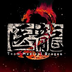 「医龍 Team Medical Dragon 2」オリジナル・サウンドトラック/澤野弘之(アルバム)
