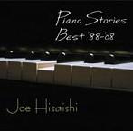久石譲/ピアノ・ストーリーズ・ベスト '88-'08(アルバム)