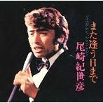尾崎紀世彦/また逢う日まで/尾崎紀世彦セカンド・アルバム(UHQCD)(アルバム)