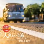 由紀さおり/人生という旅(シングル)