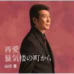 山川豊/再愛/蜃気楼の町から(シングル)