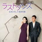 五木ひろし&坂本冬美/ラストダンス/雨の別れ道(シングル)