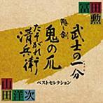冨田勲×山田洋次 時代劇三部作ベストセレクション/冨田勲(アルバム)