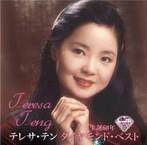 テレサ・テン/生誕60年 ダイヤモンド・ベスト(アルバム)