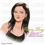 テレサ・テン/LOVER'S~18のラブ・ストーリー~黄昏のひととき,あなたを想う…(アルバム)