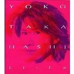 高橋洋子/Li-La+3(SHM-CD)(アルバム)