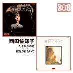 西田佐知子/たそがれの恋+鍵をかけないで(アルバム)