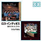 ロス・インディオス/夜のスポット・ライト+うそよ今夜も(アルバム)