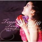 テレサ・テン/テレサ・テン 40/40~ベスト・セレクション(アルバム)