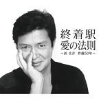終着駅/愛の法則~浜圭介 作曲50年~(アルバム)
