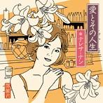 テレサ・テン/愛とその人生(アルバム)