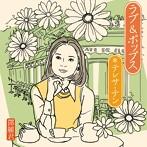 テレサ・テン/ラブ&ポップス(アルバム)
