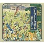 桂米朝/上方落語選集〈旅のはなし〉(アルバム)