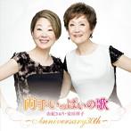 由紀さおり 安田祥子/両手いっぱいの歌~ANNIVERSARY30th~(アルバム)