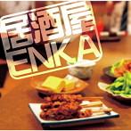 パックンの居酒屋エンカ(アルバム)