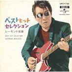 レーモンド松屋/ベスト ヒット セレクション(アルバム)
