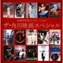 40周年記念コンピレーション ザ・角川映画スペシャル(アルバム)