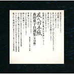森田童子/友への手紙 森田童子自選集(SHM-CD)(アルバム)