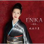 坂本冬美/ENKA~情歌~(アルバム)