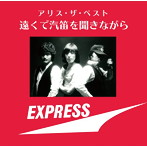アリス/アリス・ザ・ベスト 遠くで汽笛を聞きながら(SHM-CD)(アルバム)