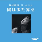 谷村新司/谷村新司・ザ・ベスト 陽はまた昇る(SHM-CD)(アルバム)