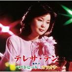 テレサ・テン/ベストヒット&カラオケ(アルバム)