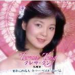 テレサ・テン/忘れられぬ人 カバー・ベスト・アルバム(アルバム)