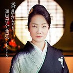 香西かおり/30周年全曲集~おかげさん~(アルバム)