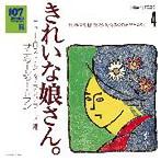 ザ・ナターシャー・セブン/107 SONG BOOK VOL.4 きれいな娘さん。ニュー・ロスト・シティ・ランブラーズ編(アルバム)