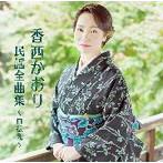 香西かおり/民謡全曲集~口伝え~(アルバム)