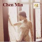 チェン・ミン/ゴールデン☆ベスト「雅(みやび)」(アルバム)