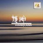姫神/ゴールデン☆ベスト「雅(みやび)」(アルバム)