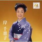 岸千恵子/ゴールデン☆ベスト「雅(みやび)」(アルバム)