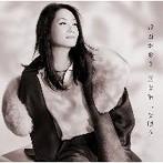 香西かおり/香西かおり 玉置浩二を唄う(アルバム)