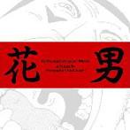 エレファントカシマシ カヴァーアルバム 花男~A Tribute To The Elephant Kashimashi~(SHM-CD)(アルバム)