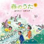 由紀さおり 安田祥子/童謡唱歌「春のうた」(アルバム)