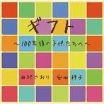 由紀さおり 安田祥子/ギフト~100年後の子供たちへ~(アルバム)