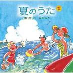 由紀さおり 安田祥子/童謡唱歌「夏のうた」(アルバム)