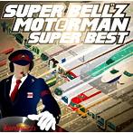 SUPER BELL'Z/MOTORMAN SUPER BEST(アルバム)