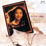 テレサ・テン/at ルイード(SHM-CD)(アルバム)